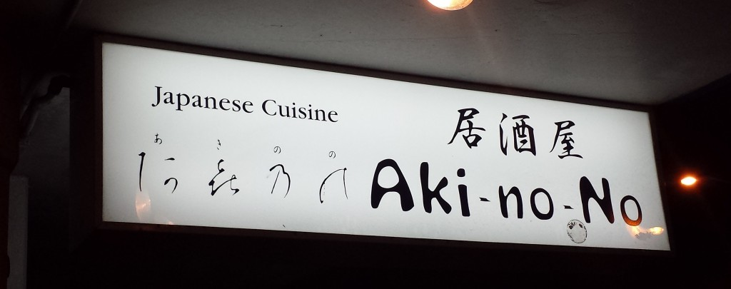 Aki-no-No Sign