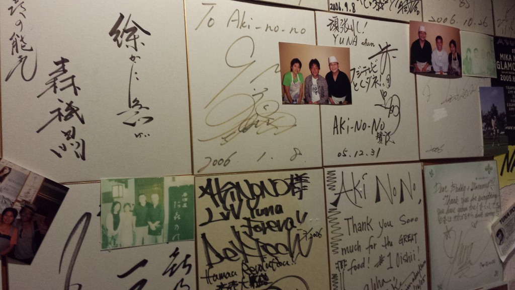Wall of Aki-no-No